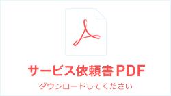 サービス依頼書PDF