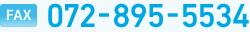 FAX 072-895-5534